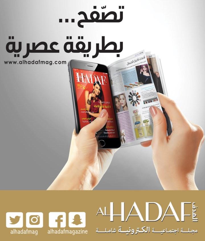 Al Hadaf Magazine مجلة الهدف