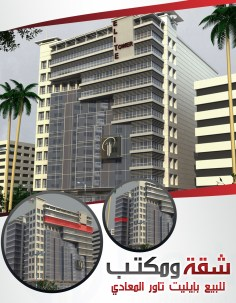 شقة ومكتب/عيادة للبيع أو الإيجار بإيليت تاور زهراء المعادي🇪🇬