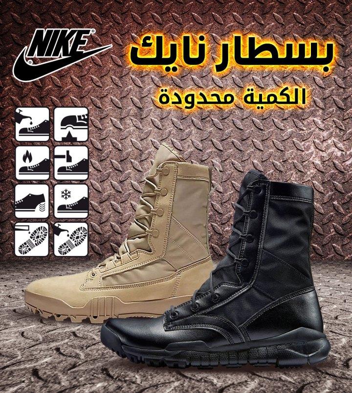 Nike Shoes – بسطار نايك