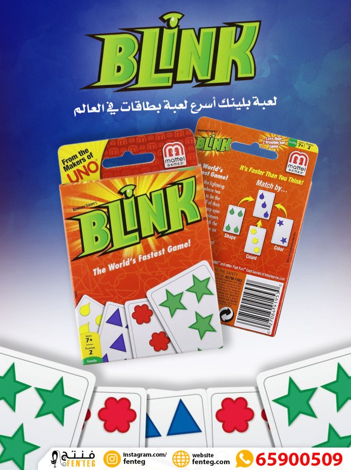 BLINK Card Game – لعبة بلينك