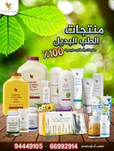 منتجات الطب البديل وطب الأعشاب