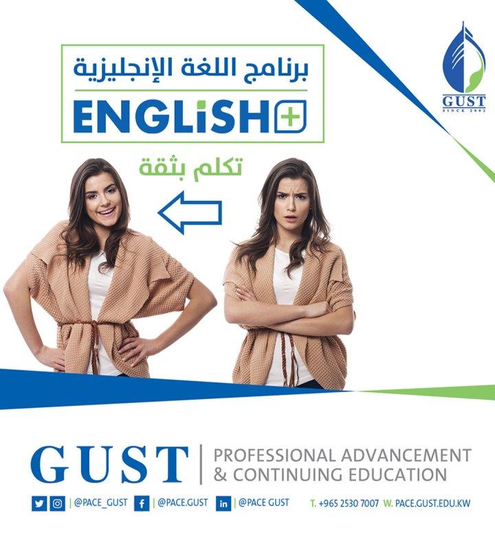 برنامج اللغة الإنجليزية بجامعة الخليج للعلوم والتكنولوجيا