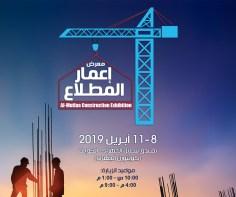 Al-Mutlaa Construction Exhibition – مـعـــرض إعـمـــار الـمـطـــــلاع