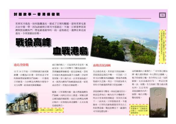 專題1 香港保衛戰3