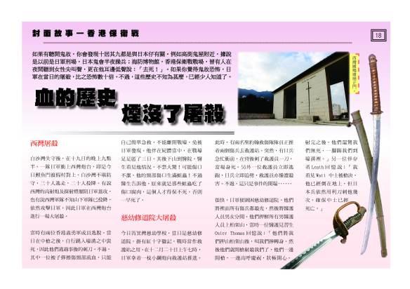 專題1 香港保衛戰4