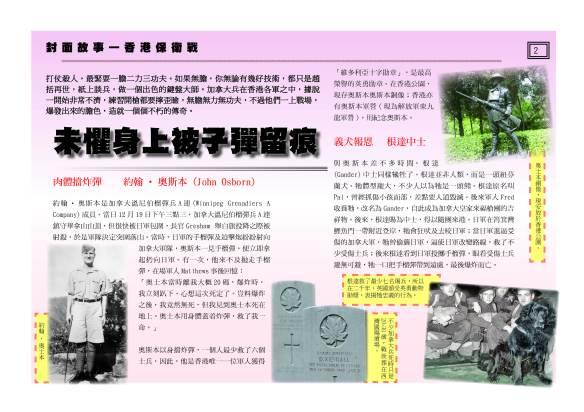 專題1 香港保衛戰5