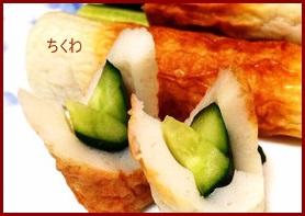 竹輪きゅうりの飾り切り簡単お弁当おつまみ材料竹輪・・・・・・4本きゅうり・・・・1本