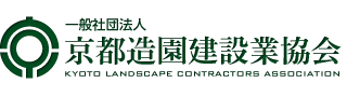 一般社団法人京都造園建設業協会 Logo