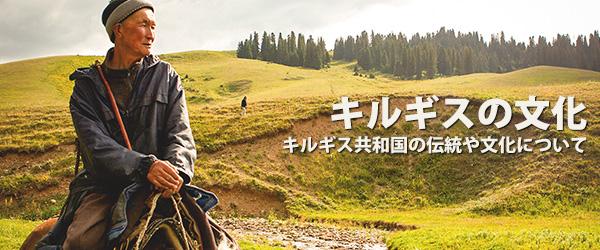 【特集】キルギスの文化