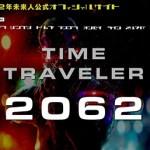 【2062年未来人】公式サイトオープン!!肉声も公開決定!