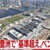 豊洲新市場で環境基準を上回るベンゼンとヒ素を検出!