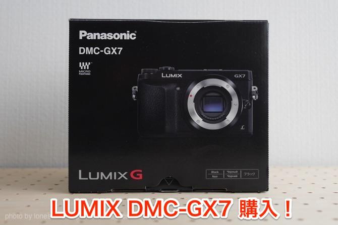 LUMIX DMC-GX7を購入!2台目で中古だけど…やっぱり新しいカメラは嬉しい!