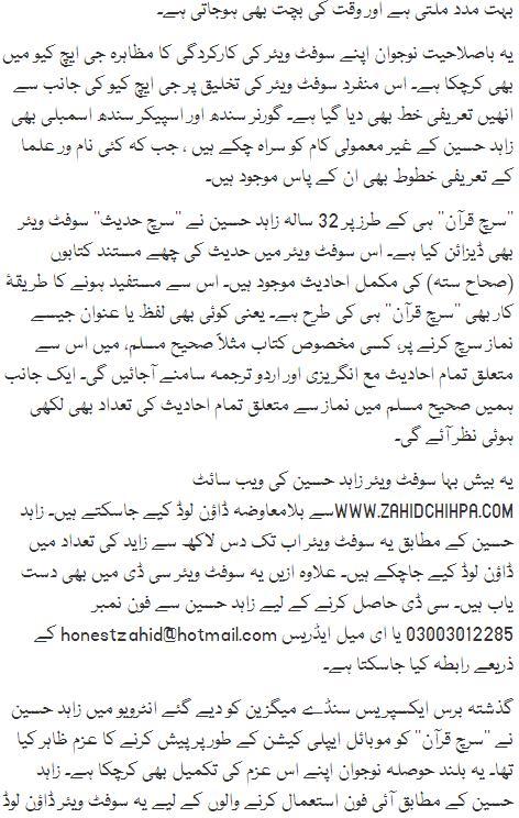 quran software by zahid hussain journalist