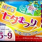 2016年 第6回・阿佐ヶ谷七夕祭り占いイベント