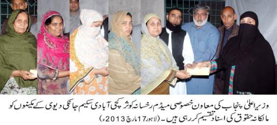 CM advisor Madam Rukhsana Kausar