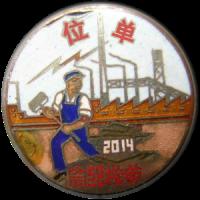 Danwei-2014
