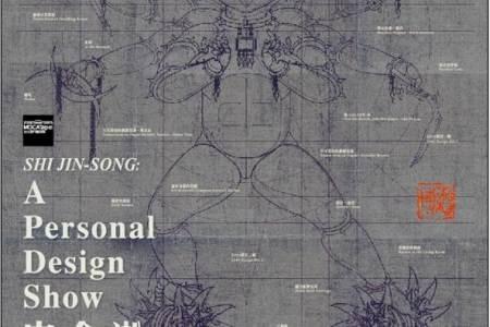 shih-jin-song-a-personal-design-show (4)