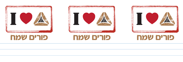 i love purim copy