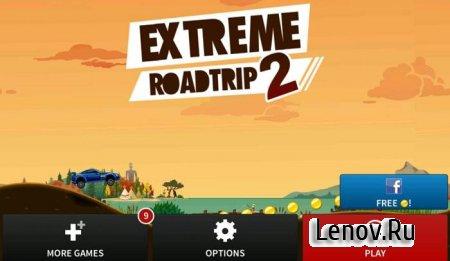 Extreme Road Trip 2 (обновлено v 3.14.0.1) (свободные покупки)
