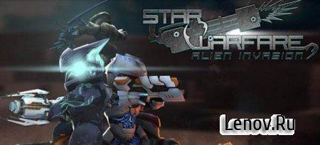 Star Warfare:Alien Invasion (обновлено v 2.93) (свободные покупки)