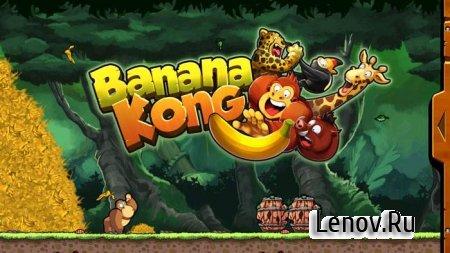 Banana Kong (обновлено v 1.9.0) Mod (все куплено)