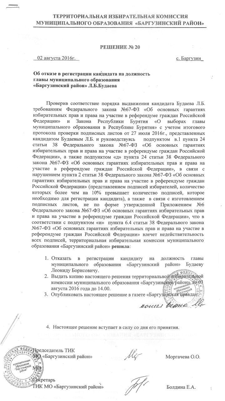 Отказ в регистрации Будаева Леонида Борисовича в качестве кандидата на должность главы Баргузинского района
