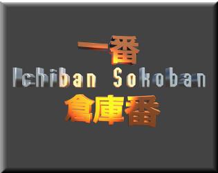Ichiban Sokoban