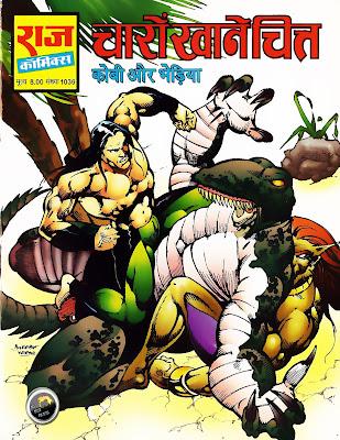 bheriya comics charo khane chit