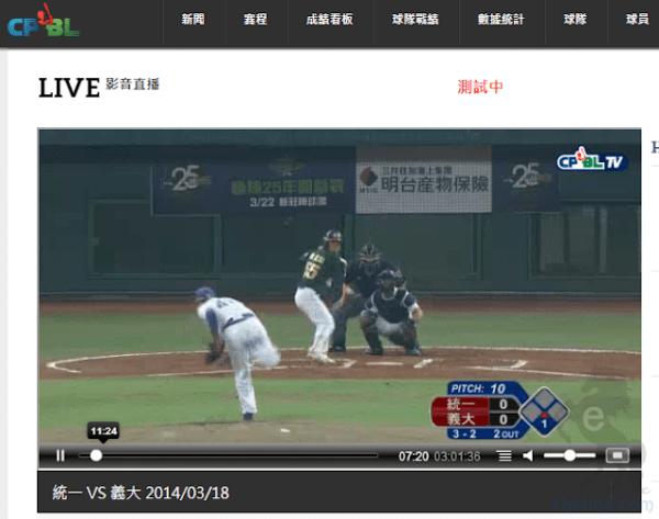 CPBL TV LIVE賽事直播