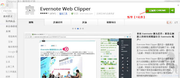 EverNote Chrome擴充功能