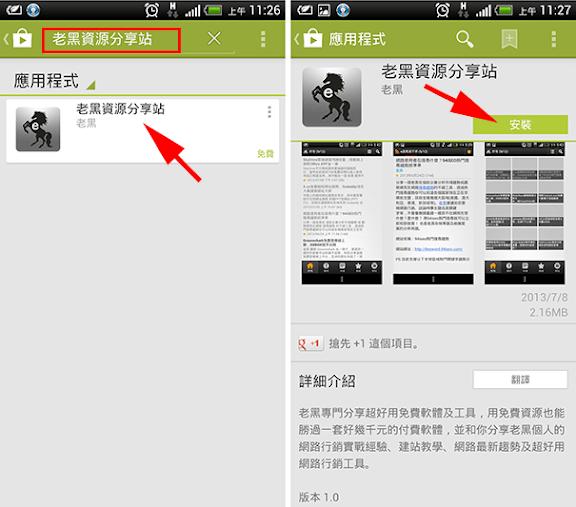 老黑資源分享站Android APP