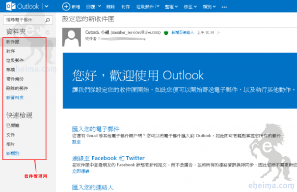 Outlook使用介面