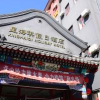 9D8N Beijing Day 7 : Xinghaiqi Holiday Hotel, Da Dong Roast Peking Duck, Houhai