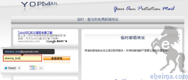 YOPMail使用教學
