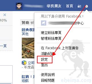 FB隱私設定教學
