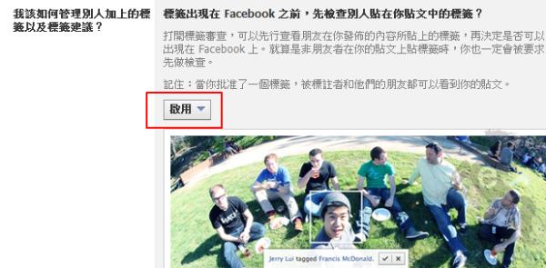 FaceBook標籤設定教學