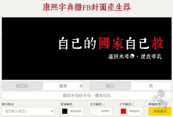 康熙字典體FaceBook封面產生器教學
