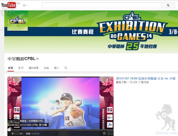 中華職棒CPBL YouTube頻道