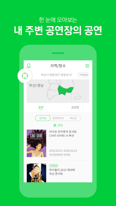 멜론티켓 - Android Apps on Google Play