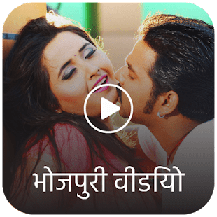 Bhojpuri Video Song   Gana  Songs   Apps on Google Play Screenshot Image