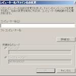 Server_2008_R2_Computer_Name.png