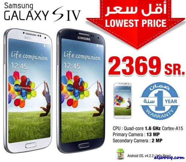 اقل سعر  سامسونج جلاكسى اس 4 فى السعودية من اسواق الشتاء والصيف Samsung  Galaxy S4