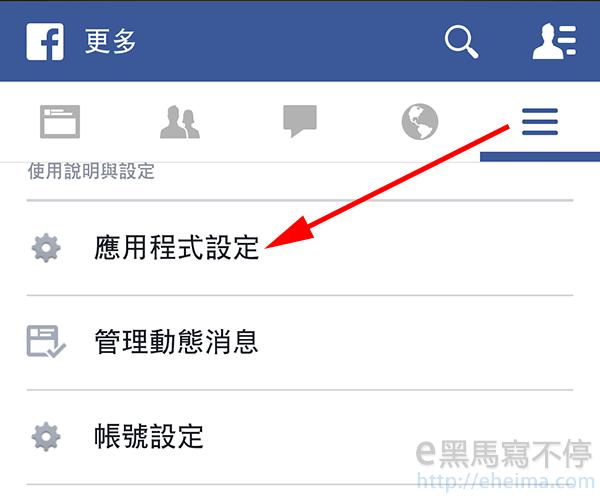 關閉手機版FB自動播放教學