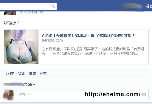 FaceBook美女
