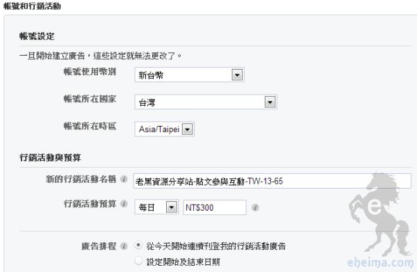 FaceBook廣告選擇行銷活動
