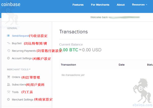 CoinBase比特幣錢包介紹