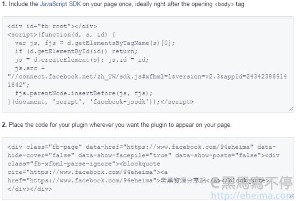 取得FB粉絲頁嵌入語法