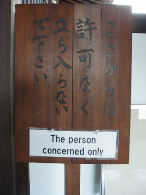 Hello Engrish. The sign says 'The Person Concerned Only'
