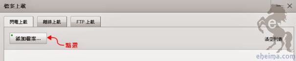 FileIM網盤檔案上傳