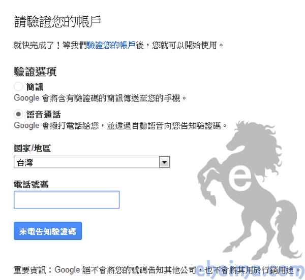 gmail帳號驗證